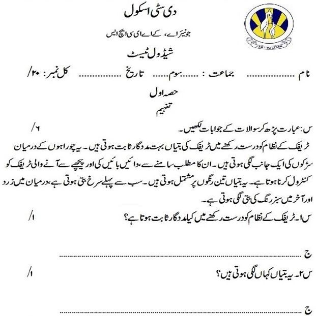 Urdu Worksheet 2nd Grade Worksheets 2nd Grade Reading Comprehension Worksheets For Grade 3