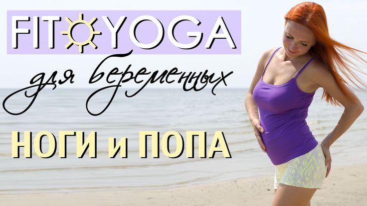 YouTube: FITYOGA для БЕРЕМЕННЫХ | НОГИ и ПОПА | Фитнес и йога для беременных