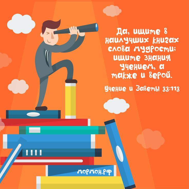 Как важно получать знания из хороших книг.  А какие книги вы читаете?  Поделитесь своими предпочтениями в комментариях.  #мормоны #цихспд #книги #цитатат #знания #mormons #lds #books #quote #knowledge