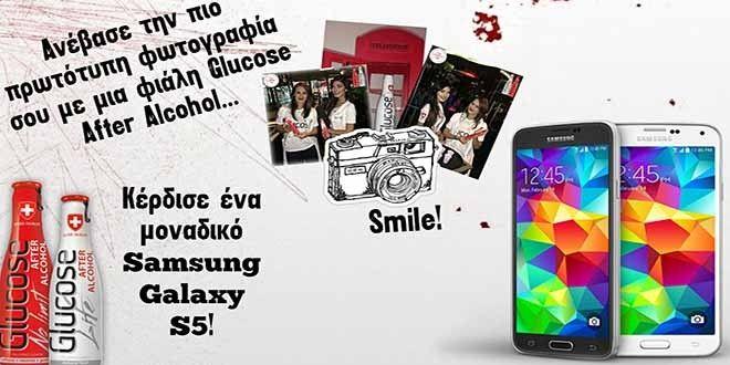 Διαγωνισμός Glucose After Alcohol Greece με δώρο ένα κινητό Samsung Galaxy S5