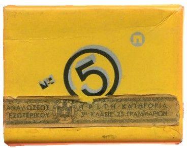 Νο 5 ΠΑΠΑΣΤΡΑΤΟΣ. Στο σπάνιο κίτρινο κουτί.