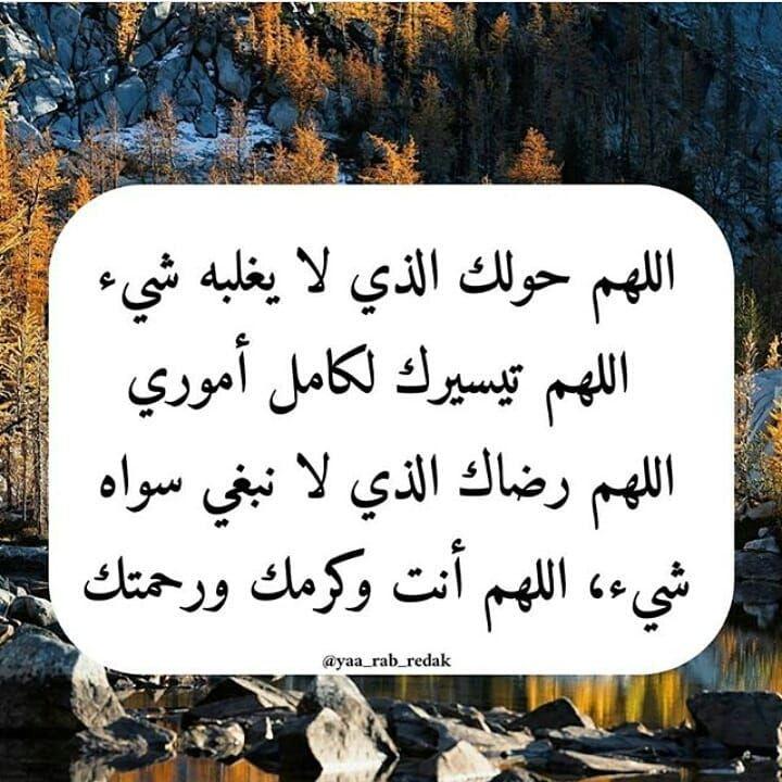 35 Likes 1 Comments اللهم صــل على سيدنا محمد Islameyat Ly On Instagram لا إل ه إلا الله عليه توكلت و هو رب العر ش Islam Beliefs Beliefs Pray