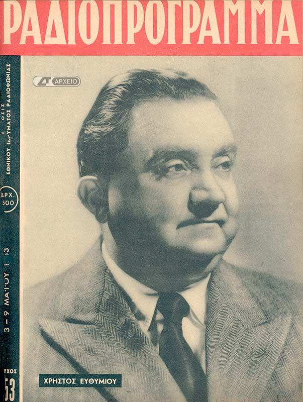 """Ο Χρήστος Ευθυμίου στο εξώφυλλο του περιοδικού """"Ραδιοπρόγραμμα"""" 3-9 Μαϊου 1953 (αρ.τεύχους:153)"""