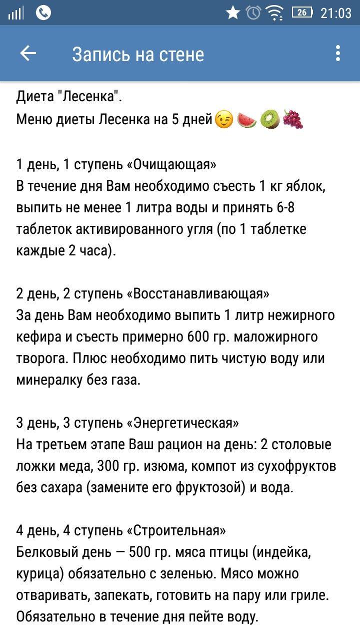 Диета Лесенка Подробное Меню.