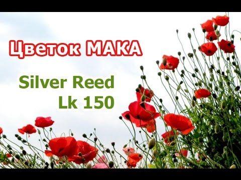 Мак на вязальной машине Silver Reed Lk 150 (Сильвер рид ЛК 150) - YouTube