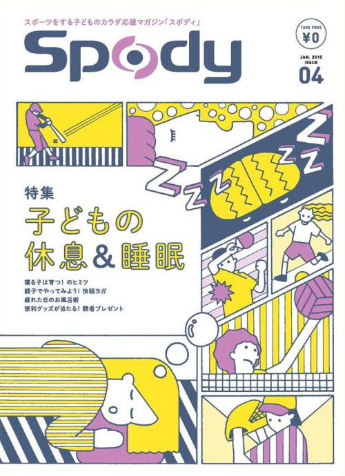 Japanese Magazine Cover: Spody. Yoshiyuki Kanesaka (Aurum Inc), Tokuhiro Kanoh. 2015== Even though its in language that I do not understand, the images presented  makes me think that sport activities and being well rested go hand in hand to have a good working mind. I like how the complimentary colors go well with each other and how the magazine cover have an amount of energy with it cause of the flow.