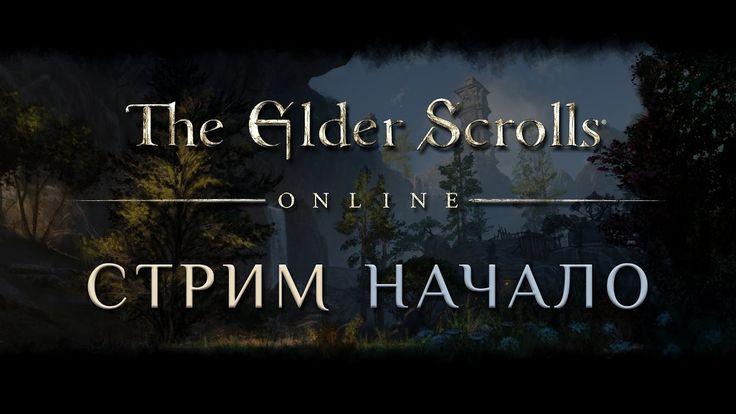 В этом видео начнём играть в #TESO, #Эфемер будет проходить игру в формате стрима. Приятного просмотра =)  Помочь развитию канала Эфемера: http://www.donationalerts.ru/r/efemer