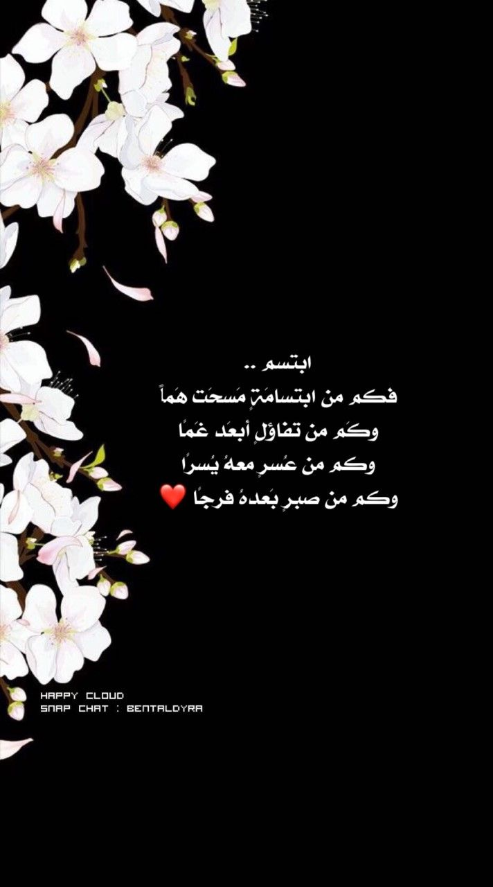 سبحان من جعل الابتسامه في ديننا عبادة وعليه نؤجر Postive Quotes Positive Quotes Pretty Flowers