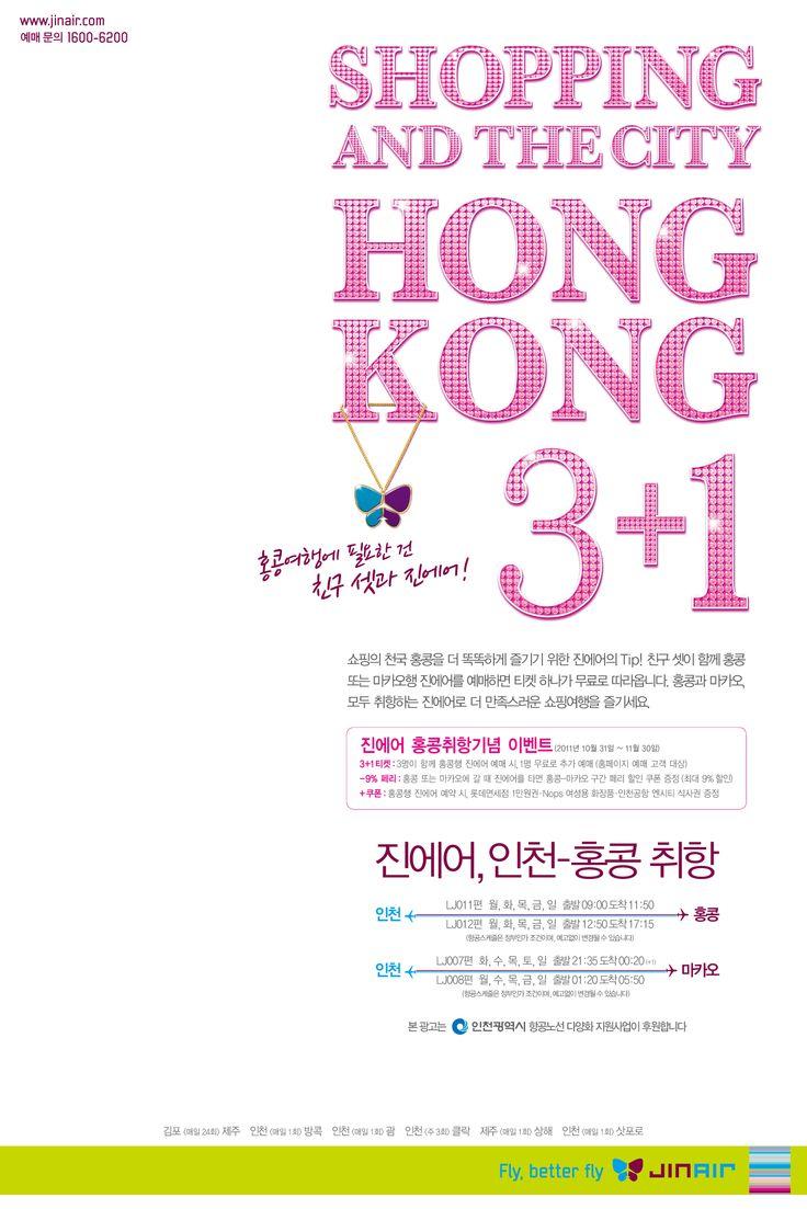 진에어 인천-홍콩 노선 취항 포스터 www.jinair.com #JinAir #jinair #HongKong