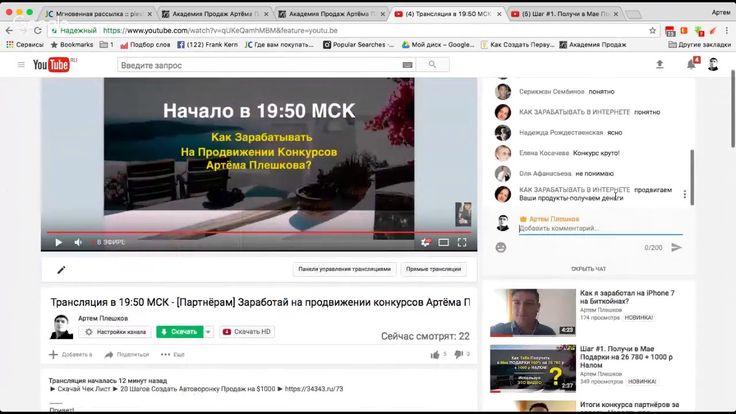 Вебинар Партнёрам Заработай на продвижении конкурсов Артёма Плешкова!