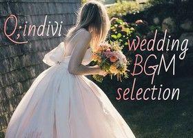 結婚式の曲の永久保存版! 結婚式BGMの最新定番と言っても過言ではないのが『Q;indivi(キュー・インディヴィ)』なんです!結婚式でオススメの曲を入場、再入場、ケーキ入刀等おすすめのシーン別まとめ♡