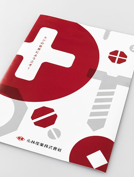 採用 会社案内制作事例・ネジ製造業|会社案内 パンフレット専科
