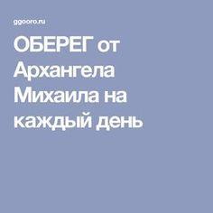 ОБЕРЕГ от Архангела Михаила на каждый день