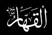 AL-GAFFAR  The One who, as requisites of divine power or wisdom, 'conceals' the inadequacies of those who recognize their shortcomings and wish to be freed from their consequences. The One who forgives.