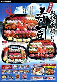 「寿司 持ち帰り」の画像検索結果
