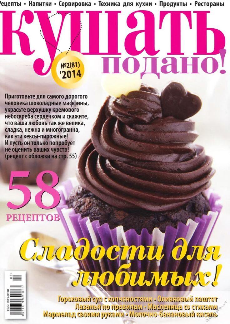 Kuspo214 jurnalik ru