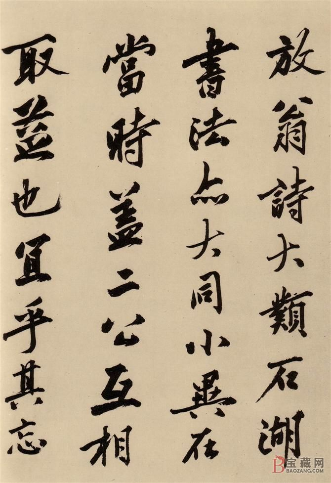 205 Best Images About Chinese Calligraphy On Pinterest