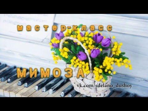 Мимоза из фоамирана мастер-класс vk.com/sdelano_dushoy - YouTube