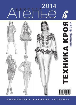 Сборник «Ателье-2014». Техника кроя «М.Мюллер и сын». Конструирование и моделирование одежды.