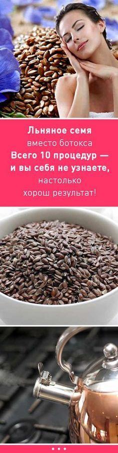 Льняное семя вместо ботокса. Всего 10 процедур - и вы себя не узнаете, настолько хорош результат!