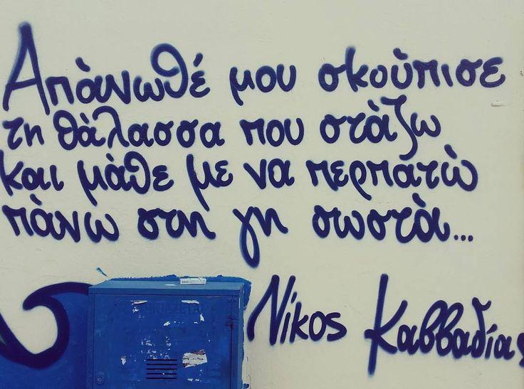 #stixoi #poiitis #kavadias #toixos #politismos #ellada #writtings #wall #poem #culture #Greece
