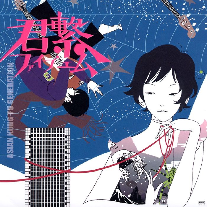 Deer King, r1ie: Asian Kung-Fu Generation album covers by...