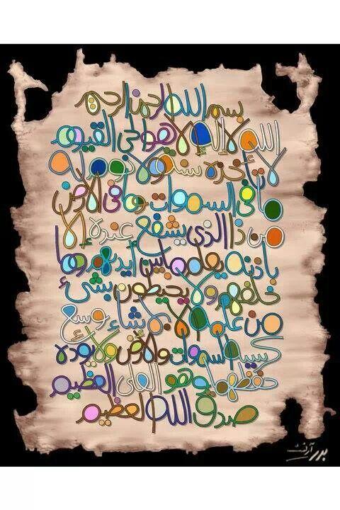 DesertRose///Arabic calligraphy art///Ayet AlKursi///