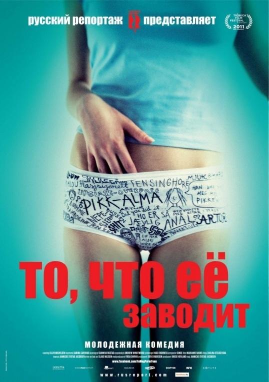 Turn Me On Dammit movie poster 2