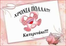 Image result for ΧΡΟΝΙΑ ΠΟΛΛΑ ΓΙΑ ΤΗΝ ΓΙΟΡΤΗ ΣΟΥ