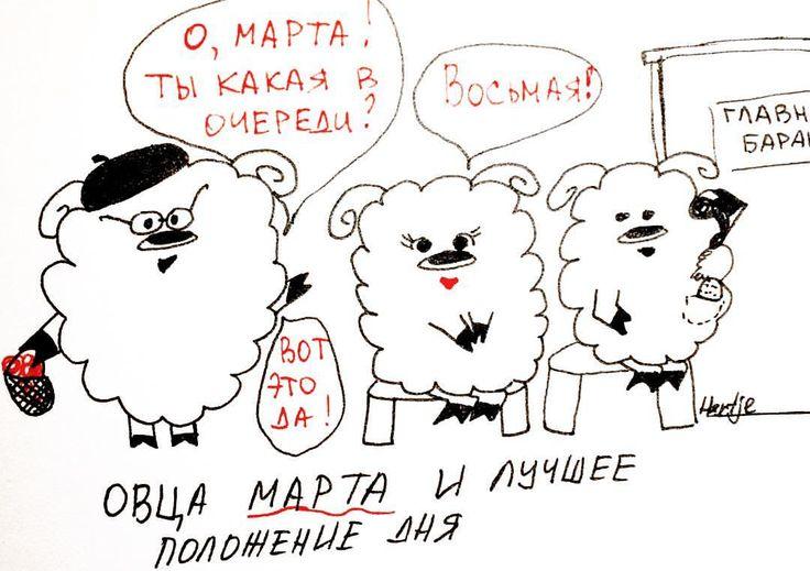 С праздником, женщины🌸🤗🎉 #lamb #sheep #travel #hertje #fantasy #dreams #happy #womensday #behappy #illustration #inspiration #овцаца #овечка #барашек #праздник #иллюстрация #приключение #путешествие #8марта #счастье #fashion #питер #спб #style #стиль...