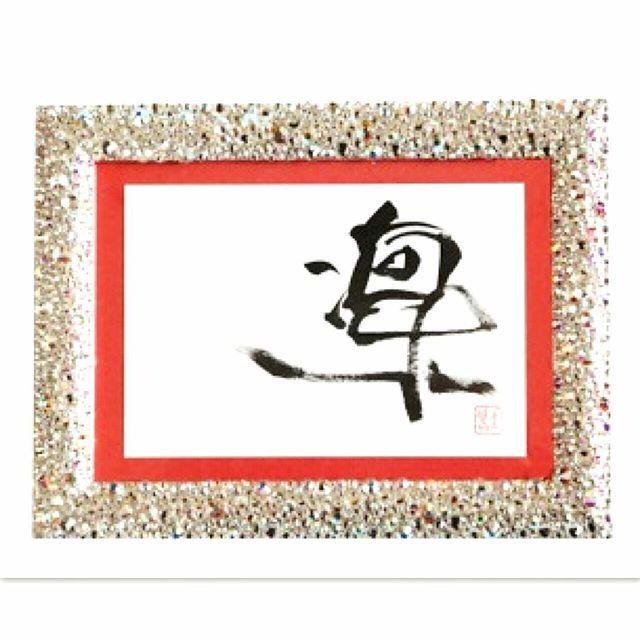 #凜 #書 #書道 #書家 #圭春 #筆文字 #習字 #結婚 #結婚式 #ウェルカムボード #記念日 #記念 #プレゼント #アート #オーダー #スワロフスキー #Swarovski #order #KEIshun #japanesecalligraphy #japanesecalligrapher #japanesecalligraphyart #syodo #wedding #present #art
