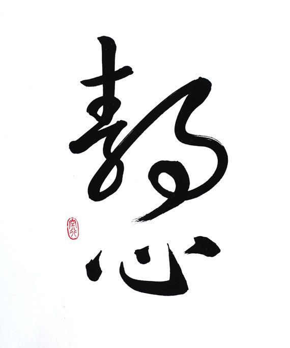 216 Best Beautiful Chinese Calligraphylettering Images On Pinterest