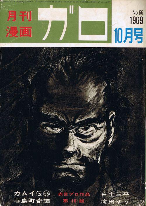 GARO/ガロ #66, October, 1969.Cover by SHIRATO Sanpei (白土三平 )Source