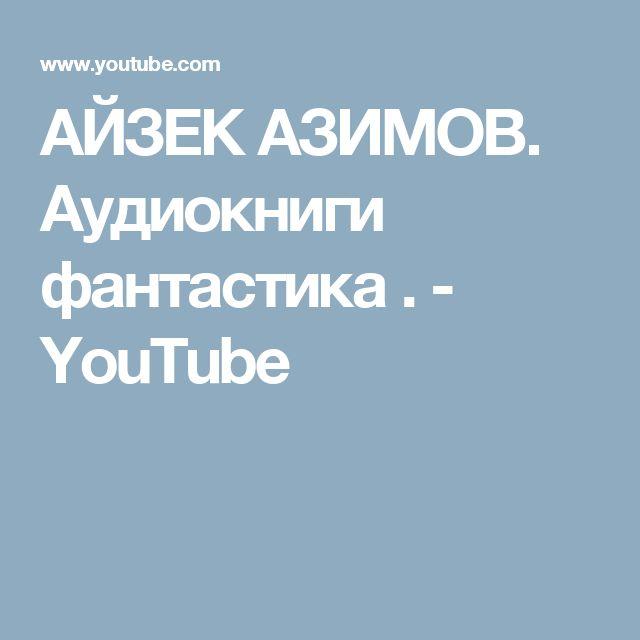АЙЗЕК АЗИМОВ. Аудиокниги фантастика .  - YouTube