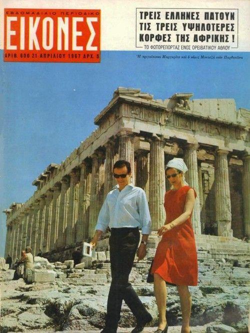 Περιοδικό ΕΙΚΟΝΕΣ.Το τεύχος-φάντασμα του περιοδικού είναι το υπ' αριθμόν 600, που θα κυκλοφορούσε την Παρασκευή 21/4/1967. Αυτό δεν συνέβη ποτέ. Το αντίτυπα καταστράφηκαν, ενώ, όπως συνήθως συμβαίνει σ' αυτές τις περιπτώσεις, διασώθηκαν ελάχιστα.