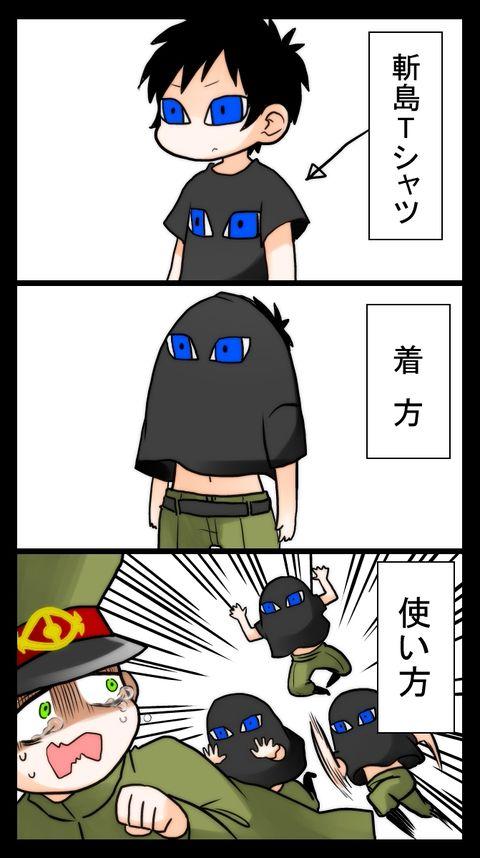 「ごくとじへん とうめいなこおりめっちゃすべる」/「sekisin997/1000」の漫画 [pixiv]