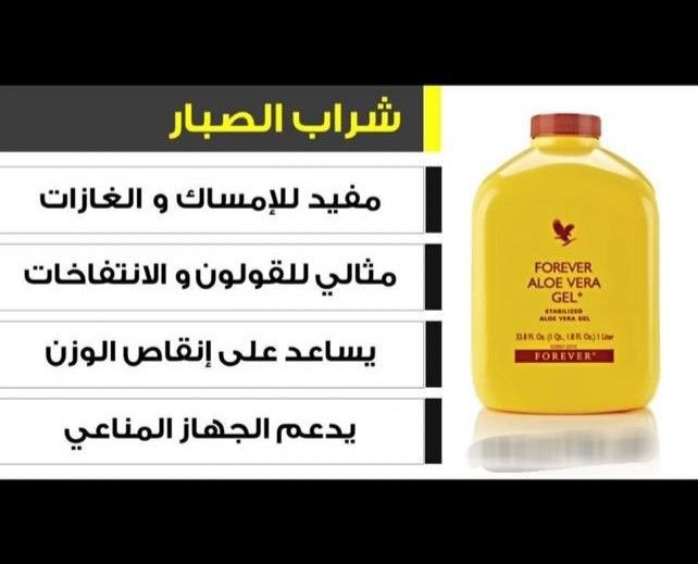 Pin By Nana On Forever Living Products فوريفر فورايفر In 2020 Forever Aloe Gel Aloe Gel Forever Aloe