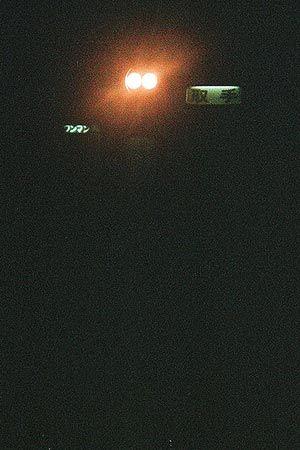 今日の終わり、家に帰る時間に駅で待ちぼうけ。ヘッドライトを輝かせてやってきた列車は、暗闇を走る古い気動車。1998/10 関東鉄道常総線取手行(キハ100形)© 2010 風旅記(M.M.) 風旅記以外への転載はできません...