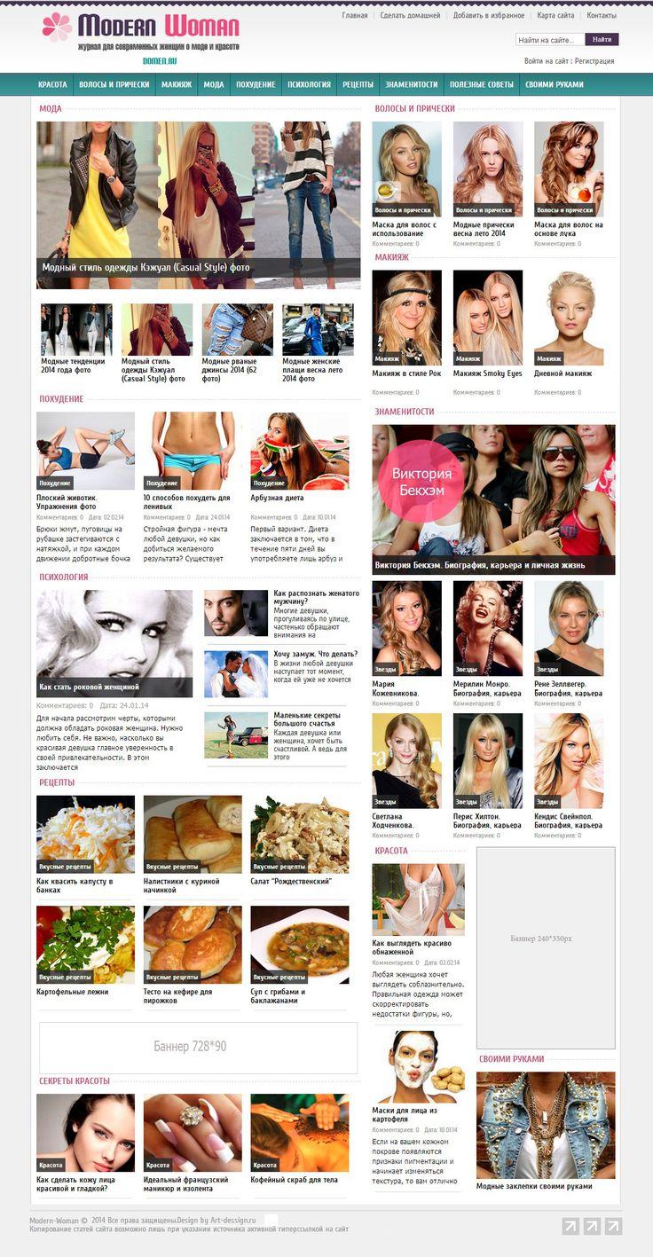 Modern Woman - стильный женский шаблон для DLE #templates #website #шаблон #сайт #web