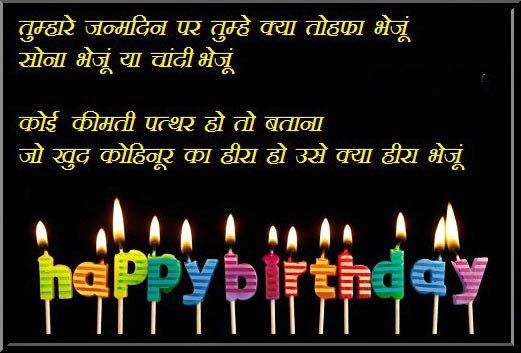 30 Happy Birthday Wishes In Hindi That Everyone Loves