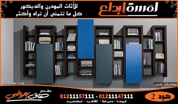 New Models For Book Libraries مكتبات كتب للمساحات الصغيرة اثاث مودرن Modern Furniture Locker Storage Modern Furniture Furniture