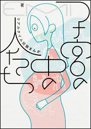 要出典 妊婦 必読 おすすめ 泣き 笑い 共感 子宮の中の人たち リアルタイム妊娠まんが KADOKAWA