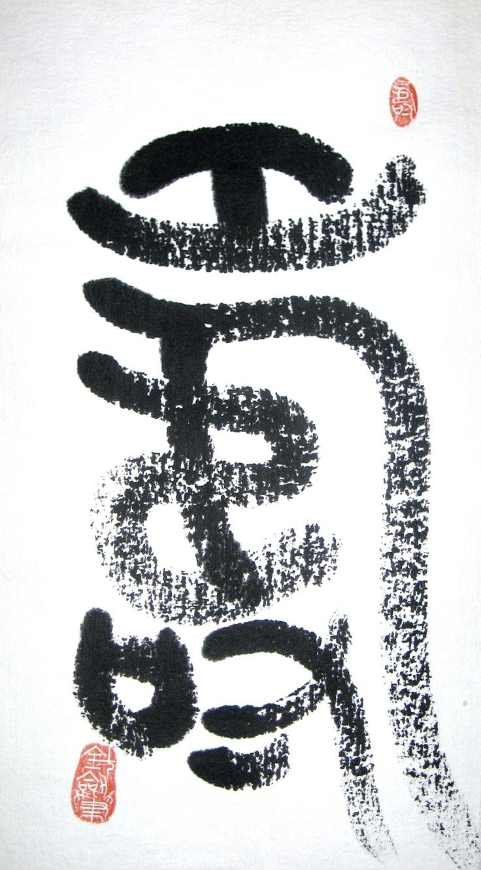 8 best kanji images on pinterest asian art chinese and chinese art shou longevity ink buycottarizona