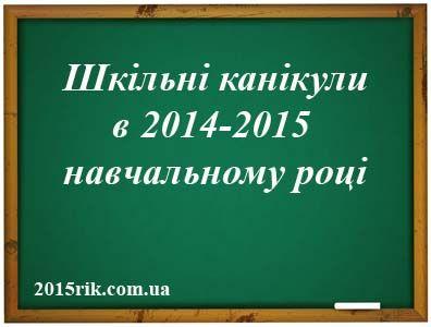 Розклад шкільних канікул в 2014-2015 навчальному році