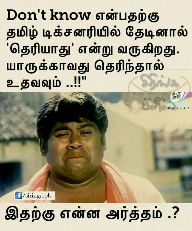 Pin By Deepa Jayanathan On General Comedy Quotes Vadivelu Memes Comedy Memes