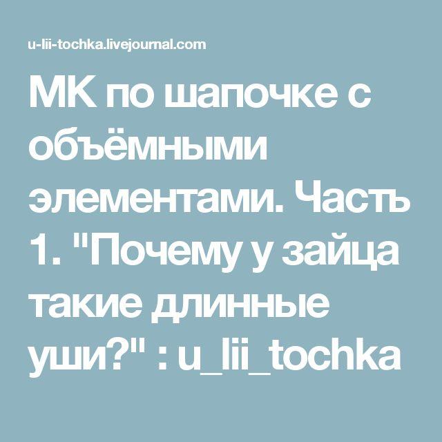"""МК по шапочке с объёмными элементами. Часть 1. """"Почему у зайца такие длинные уши?"""" : u_lii_tochka"""