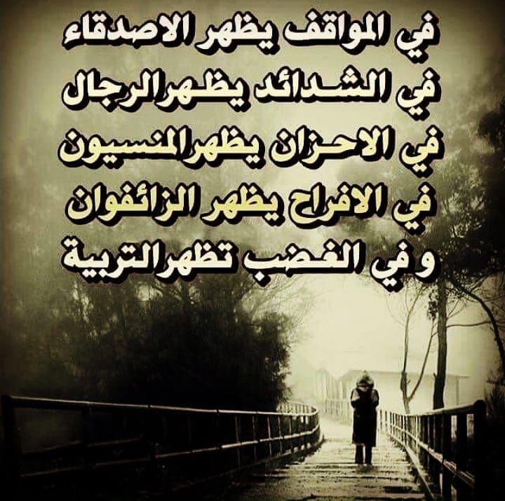 البطل Albattal On Instagram في المواقف يظهر الأصدقاء في الشدائد يظهر الرجال في الأحزان يظهر المنسيون في الأفرا Islamic Art Home Decor Decals Decor