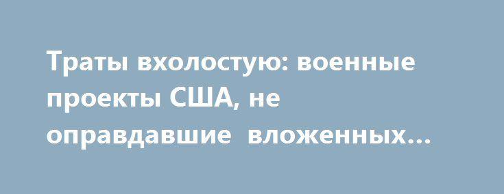 Траты вхолостую: военные проекты США, не оправдавшие вложенных средств http://apral.ru/2017/06/03/traty-vholostuyu-voennye-proekty-ssha-ne-opravdavshie-vlozhennyh-sredstv/  Военно-морские силы Соединённых Штатов приняли на вооружение новый авианосец Gerald [...]