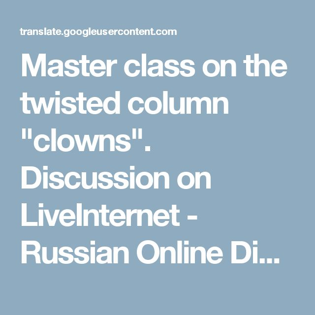 "Master class on the twisted column ""clowns"". Discussion on LiveInternet - Russian Online Diaries Service"