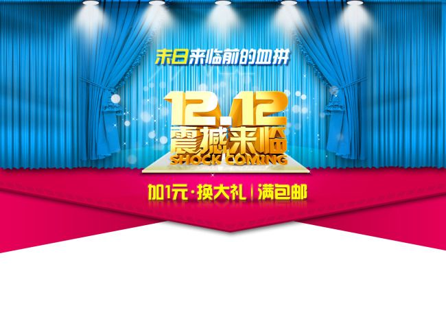 Double 12 Promotional Poster Blue Stage Background (PSD)